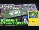 【開封動画】特別前売券付きセブン-イレブンセット