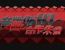 【メドレー合作】音MAD作者メドレー晒し合作 朱雀