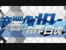 【メドレー合作】音MAD作者メドレー晒し合作 白虎
