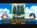 貴方の知らない架空戦記小説25-1「バトル・オブ・ジャパン」(前編)
