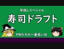 """【ゆっくり動画】年越しスペシャル""""寿司ドラフト""""~PWたちの一番長い日~"""