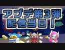 ☆【実況】カービィの大ファンが星のカービィ スターアライズを初見プレイ☆ Part42
