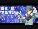【人力SideM】御手洗翔太「好き!雪!本気マジック」1コーラス【第1回アイマス人力歌謡祭】