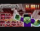 【マイクラ】凶暴なモンスター達に荒らされました。Part5