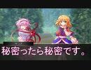 地底妖怪の狂悖な冒険録 セッション5-4(東方卓遊戯 SW2.0)
