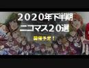 【2020年下半期】 ニコマス20選開催告知 30秒CM 【アイドルマスター】