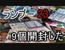 ランブーVol.23を9個開ける