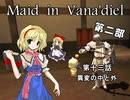 【東方】 Maid in Vana'diel #013 【FFXI】