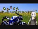 あかりさん、ツーリング日和ですよ!?part28