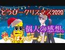 【切り抜き】2020年とうぴークリスマスソングをプレゼントされる剣持刀也【剣持刀也/ピーナッツくん/刀ピー】