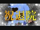 【TUSB】心が折れた忍者の気ままな一人旅【part13】