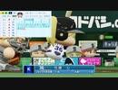 【アイマス×パワプロ】熱闘!シンデレラリーグ part23【第二節 第11試合】