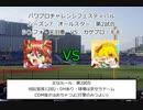 【PCFシーズン7オールスター】シンフォ天羽奏VSカゲプロモモPart2