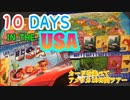フクハナのボードゲーム紹介 No.479『10DAYS IN THE USA』