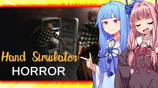 琴葉姉妹のハンドシミュでホラーゲーム【Hand Simulator: Horror】
