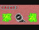 【おそ松さん偽実況】怪異症候群3#6「邪視」筋肉松実況