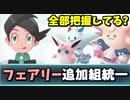 【実況】ポケモン剣盾 フェアリー追加組でたわむれる