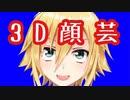 【にじさんじ切り抜き】3Dで顔芸をする卯月コウ【卯月コウ】