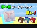 【ボードゲーム紹介】草の根ボードゲームの集い! 02【ウイングスパン】