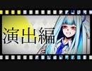 【ボイロ劇場講座】0再生から始めるボイロ劇場講座!part2(中級編)【ボイロノウハウ祭】