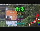 【駅名替え歌】駅名で福山雅治の「革命」