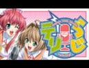 テリらじ #30(金田まひる&大花どん) thumbnail