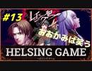 【人狼】【ホラー】PC版【レイジングループ】#13 HELSING GAME(ヘルシングゲーム)