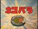 ネコぱら甲子園編