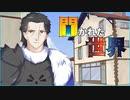【SW2.0】開かれた世界3-11【ゆっくりTRPG】