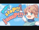 もしも僕がダイの大冒険のEDテーマを作ったらッ!「poP!steP!!jumP!!!」