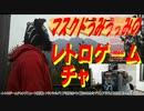 ラストバトル!悪魔城ドラキュラ(SFC)/スーパーマリオカート(SFC)に挑戦【Vol.122】マスクドうみうっみのレトロゲームチャンプ