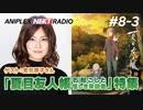 【ゲスト:金元寿子】アニプレックス NEXT RADIO #8-3 「夏目友人帳 石起こしと怪しき来訪者」特集2020年12月26日