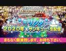 「アイドルマスター ミリオンライブ! シアターデイズ」ミリシタ 2020年もサンキュー!生配信 コメ有アーカイブ(1)