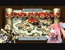 【VOICEROID実況】レジスタンスな茜ちゃん#24【伝説のオウガバトル】
