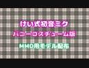 【MMD杯ZERO3参加動画】けい式初音ミク-バニーコス版配布動画:XYZの魔法&腰振りダンス【モデル配布】