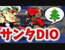 【MUGEN】サンタDIOでMEERRRYYYクリスマスッ!!【プレイヤー操作】