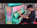 【ストリートピアノ】国分ストリートピアノで乱入 即興連弾!!