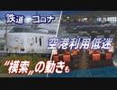 【鉄道×コロナ #5】Go Toか STAYか「お盆休み」編