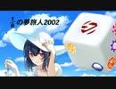 シャニマスどうでしょう 1/6の夢旅人2002 【MAD】