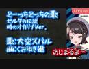 【大空スバル】どーっちどっちの歌ゼルダの伝説時のオカリナVer.