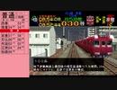 【ゆっくり実況】電車でGO!名鉄編の全ダイヤクリアを目指す Part 6