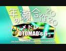 年の瀬合作2020 ~メドレー「OTOMAD's 6」~