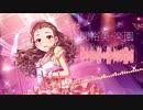【アイマスRemix】楽園(Beyond The LaststeP Remix)【#デレンジ第7弾】