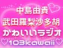 中島由貴・武田羅梨沙多胡のかわいいラジオ ♡103kawaii・アフタートーク付き♡【有料版/会員無料】