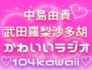 中島由貴・武田羅梨沙多胡のかわいいラジオ ♡104kawaii・アフタートーク付き♡【有料版/会員無料】