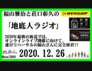 福山雅治と荘口彰久の「地底人ラジオ」  2020.12.26