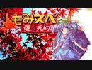 【ゆっくりTRPG】椛のハーレムサタスペ卓 6-9