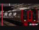 ゲキヤクが「拝啓ドッペルゲンガー」で鹿児島本線の駅名を歌います。【駅名記憶】
