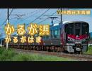 雨歌エルががんばれゴエモン2 中国・北海道BGMで呉線の駅名を歌います。【駅名記憶】