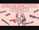 【韓国語聞き流し_生声付き】201~300韓国語フレーズ友達と使える